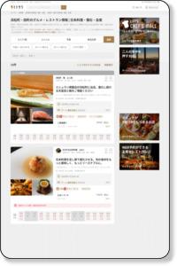 迷ったらここ!品川・田町・浜松町の日本料理・懐石がおすすめの人気店 | ヒトサラ