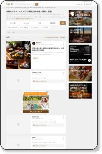 中野の日本料理・懐石おすすめグルメ | ヒトサラ