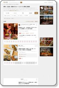 練馬・豊島・成増周辺 居酒屋全般一覧 | ヒトサラ