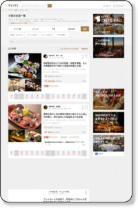 小倉北区のグルメ・レストラン検索結果一覧 | ヒトサラ