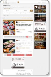 太田市のグルメ・レストラン検索結果一覧 | ヒトサラ