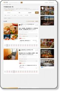 千代田区のグルメ・レストラン検索結果一覧 | ヒトサラ