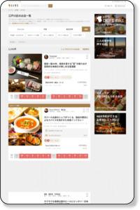 江戸川区のグルメ・レストラン検索結果一覧 | ヒトサラ