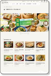 東京ガス:炎の食情報サイト:レシピ紹介:ピピッとコンロ・ガスオーブン活用レシピ:和食レシピ