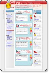 コスト編:失敗するホームページ制作(Webサイト)- 中小企業編 -
