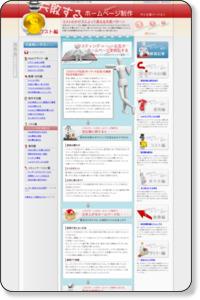リスティング(キーワード)広告でホームページを宣伝する[失敗するホームページ制作]