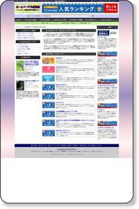 レンタルサーバー(ホスティングサービス)|ホームページ作成講座