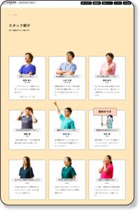 スタッフ紹介|京都市北区の安心して通える歯医者|ほりべ歯科クリニック