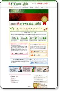 http://horisaka-kampo.com/