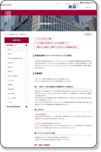 渡航者医療センター | 診療部門のご案内 | 東京医科大学病院
