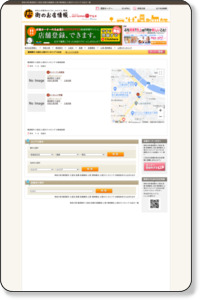 神奈川県 横須賀市 久里浜 医療 各種療術 心理・精神療法 心理カウンセリング  お店の一覧 | ホットペッパー地域情報