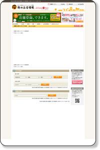 岡山県 加賀郡 医療 各種療術 心理・精神療法 心理カウンセリング  お店の一覧 | ホットペッパー地域情報