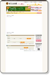 東京都 世田谷区 三宿 ホテル・観光 レジャー  お店の一覧 | ホットペッパー地域情報