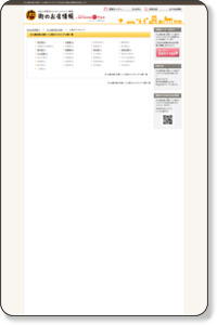 JR 山陽本線(兵庫) × 心理カウンセリングのお店 | ホットペッパー地域情報