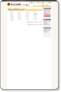 JR 北陸本線(富山・石川・福井) × 心理カウンセリングのお店 | ホットペッパー地域情報