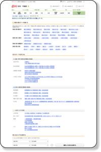 暮らしデータ 神奈川県の市区一覧 - goo 住宅・不動産