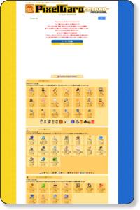 アイコン・ホームページ素材のHOMEPAGE GARO