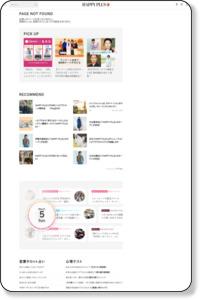 占い|好きと出会える集英社のトレンド情報サイトHAPPY PLUS(ハピプラ)