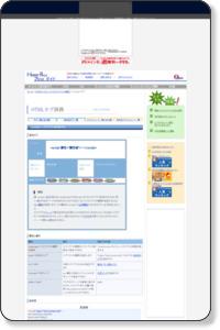 HTML一覧タグ辞典/<script>タグ-スクリプトを記述する/-HOME PAGE ZERO ガイド