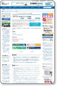 神奈川工科大学/独自の教育プログラムKAIT未来塾開講   ICT教育ニュース