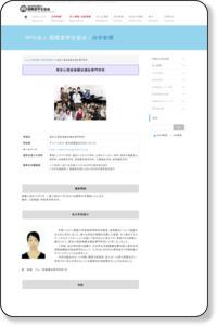 東京心理音楽療法福祉専門学校 - NPO