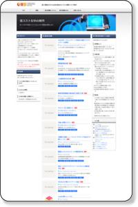 SOHO・フリーエンジニア(原克志) I.I.S. -格安ホームページ制作、システム開発請負