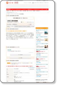 江東区立豊洲図書館 | 子供とお出かけ情報「いこーよ」
