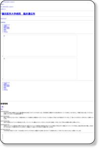 藤田医科大学病院 遺伝カウンセリング室