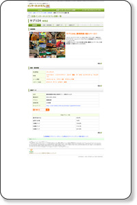 Sサプリ24 ・神明店 - インターネットカフェNAVI