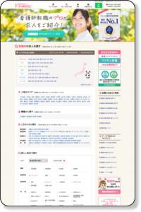 社会福祉法人江東園 リバーサイドグリーンの仕事詳細|東京の看護師 求人・募集・転職|ナースではたらこ」No.5568