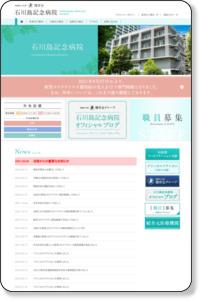 中央区 佃|医療法人社団健育会 石川島記念病院