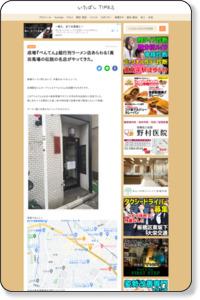 成増『べんてん』超行列ラーメン店あらわる!高田馬場の伝説の名店がやってきた。 : いたばしTIMES