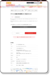 「チケット大黒屋 東武練馬イオン前店」のクチコミ|まいぷれ[板橋区]