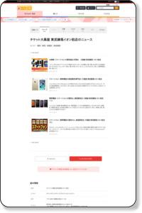 「チケット大黒屋 東武練馬イオン前店」のニュース|まいぷれ[板橋区]