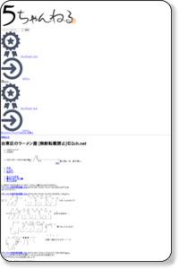 ラーメン板のスレッド | itest.2ch.net
