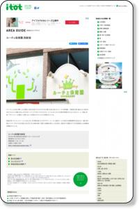 ルーチェ保育園 西新宿|新宿区エリアガイド|住みたい街がきっとみつかるエリアガイド【itot】