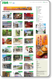 大田区エリアガイド|住みたい街がきっとみつかるエリアガイド【itot】