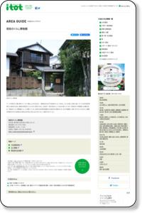 昭和のくらし博物館|大田区エリアガイド|住みたい街がきっとみつかるエリアガイド【itot】