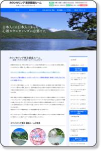 カウンセリング 東京/銀座ルーム うつ、対人関係などの心理カウンセリング
