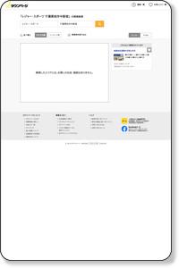 千葉県柏市中新宿のレジャー・スポーツ - iタウンページ