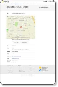 つくば市 運送 株式会社関東エクスプレスつくば営業所 - iタウンページ