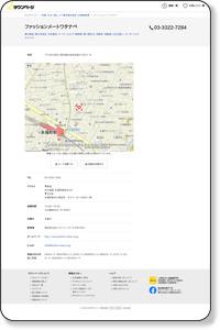 杉並区 永福町駅 洋服直し(仕立直し) ファッションメートワタナベ - iタウンページ