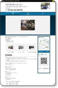 奈良市 西大寺駅 コインランドリー コインランドリーユーユー - iタウンページ