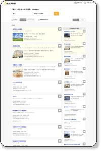 東京都文京区湯島の暮らし - iタウンページ
