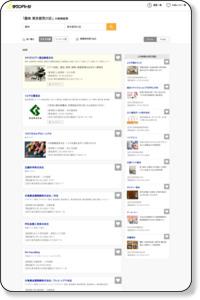 東京都荒川区の趣味 - iタウンページ
