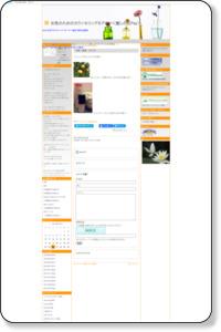 甘夏…愛媛:女性のためのカウンセリング&アロマ <Pax>:So-netブログ
