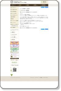 ルーム運営支援 - 日本臨床心理カウンセリング協会