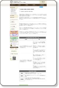 認定臨床心理療法士 - 日本臨床心理カウンセリング協会