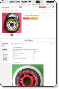 http://ja.aliexpress.com/item/120-metre-tall-m-cro-skating-shoes-120-metre-tall-seba-wheels-high-wear-resistant-gyro/966425020.html