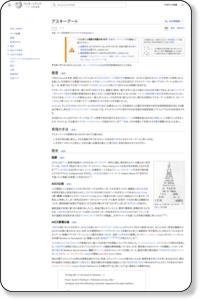 http://ja.wikipedia.org/wiki/%E3%82%A2%E3%82%B9%E3%82%AD%E3%83%BC%E3%82%A2%E3%83%BC%E3%83%88
